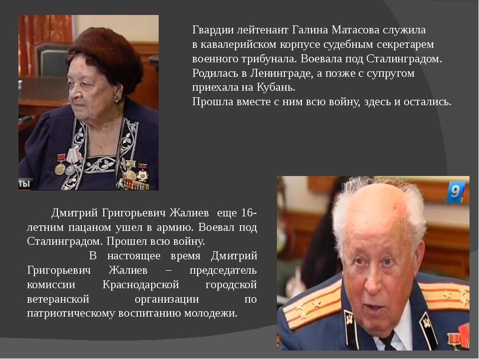 Гвардии лейтенант Галина Матасова служила в кавалерийском корпусе судебным се...