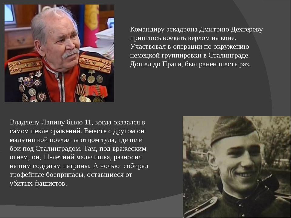 Командиру эскадрона Дмитрию Дехтереву пришлось воевать верхом на коне. Участв...