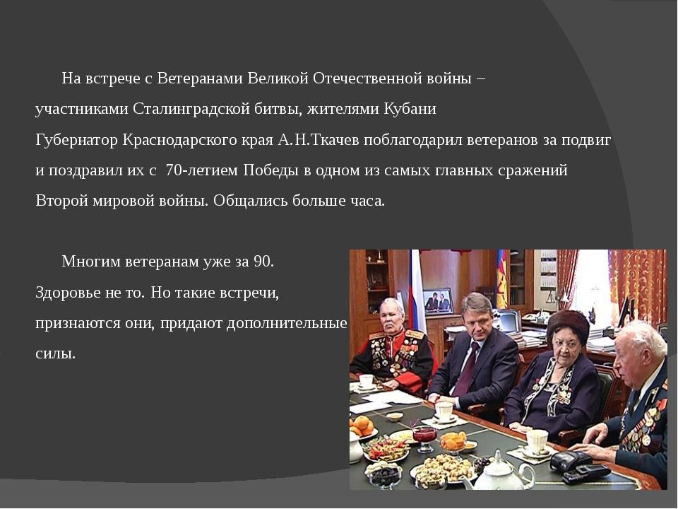 На встрече с Ветеранами Великой Отечественной войны – участниками Сталинград...