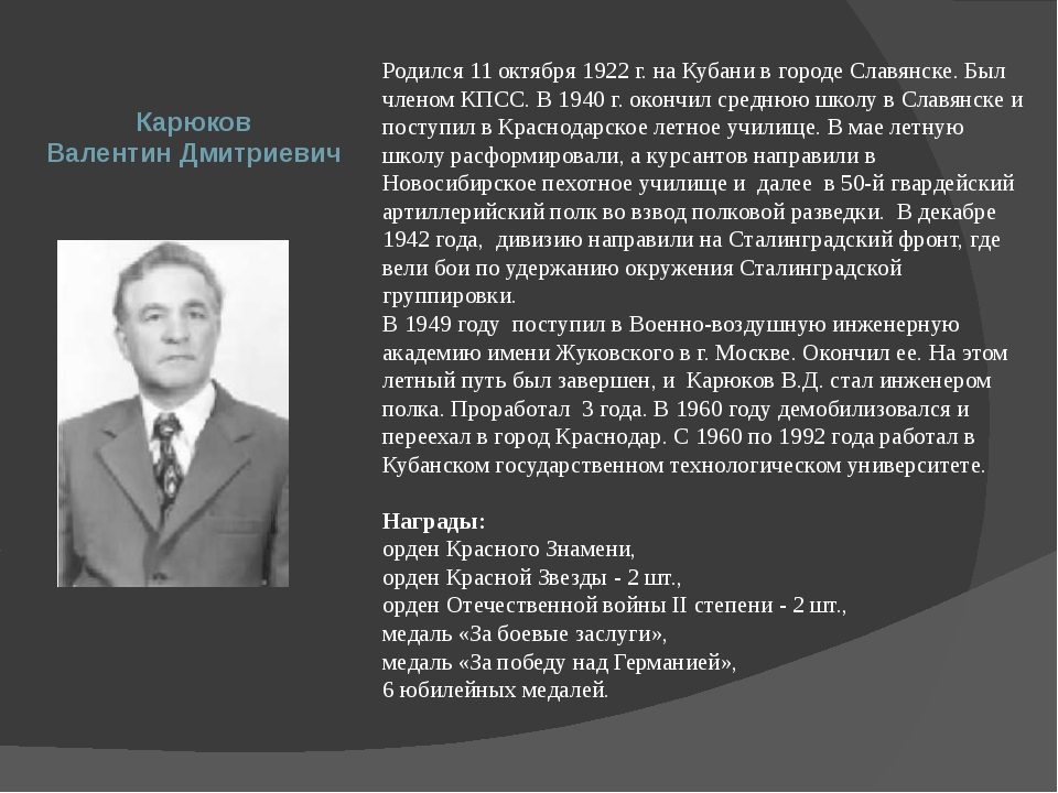 Карюков Валентин Дмитриевич Родился 11 октября 1922 г. на Кубани в городе Сл...