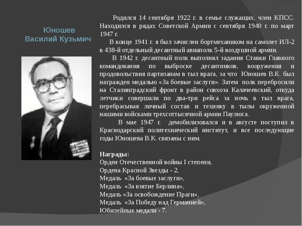Юношев Василий Кузьмич Родился 14 сентября 1922 г. в семье служащих, член КПС...