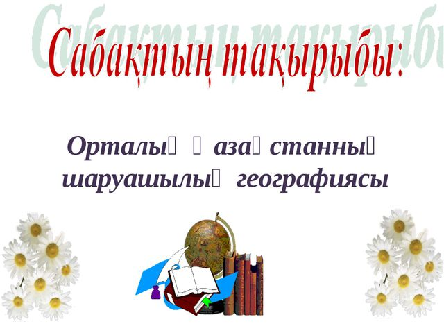 Орталық Қазақстанның шаруашылық географиясы