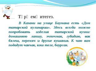 Тәрҗемә итегез. В Казани на улице Баумана есть «Дом татарской кулинарии». Зде