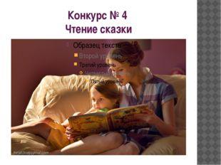 Конкурс № 4 Чтение сказки