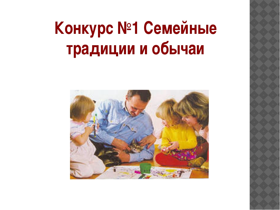 Конкурс №1 Семейные традиции и обычаи