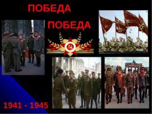 ПОБЕДА ПОБЕДА 1941 - 1945