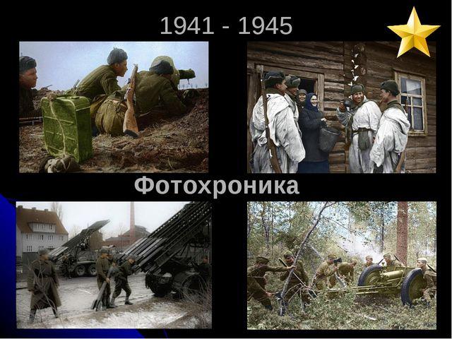 1941 - 1945 Фотохроника