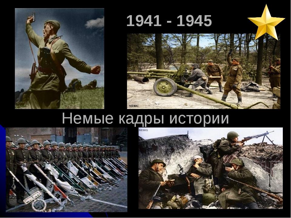Немые кадры истории 1941 - 1945