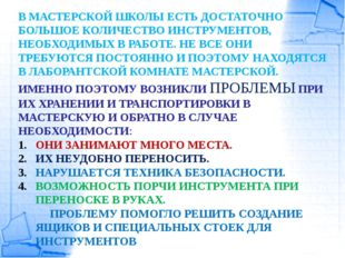 В МАСТЕРСКОЙ ШКОЛЫ ЕСТЬ ДОСТАТОЧНО БОЛЬШОЕ КОЛИЧЕСТВО ИНСТРУМЕНТОВ, НЕОБХОДИМ