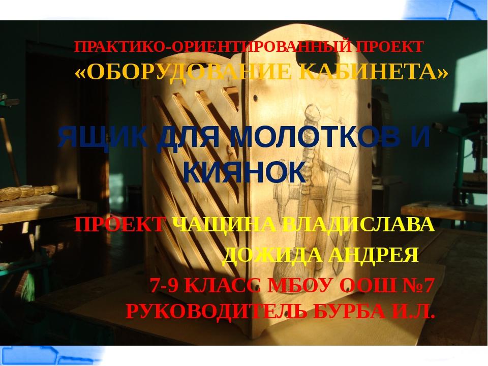 ЯЩИК ДЛЯ МОЛОТКОВ И КИЯНОК ПРОЕКТ ЧАЩИНА ВЛАДИСЛАВА ДОЖИДА АНДРЕЯ 7-9 КЛАСС М...