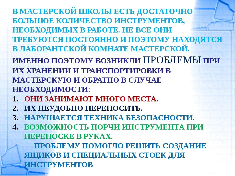 В МАСТЕРСКОЙ ШКОЛЫ ЕСТЬ ДОСТАТОЧНО БОЛЬШОЕ КОЛИЧЕСТВО ИНСТРУМЕНТОВ, НЕОБХОДИМ...
