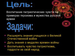 Воспитание патриотических чувств на примерах героизма и мужества русской арми