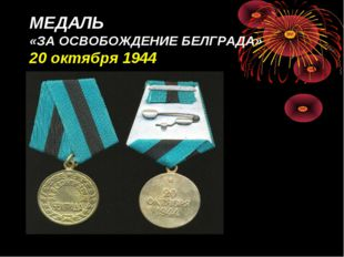 МЕДАЛЬ «ЗА ОСВОБОЖДЕНИЕ БЕЛГРАДА» 20 октября 1944