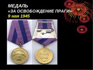 МЕДАЛЬ «ЗА ОСВОБОЖДЕНИЕ ПРАГИ» 9 мая 1945