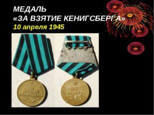МЕДАЛЬ «ЗА ВЗЯТИЕ КЕНИГСБЕРГА» 10 апреля 1945