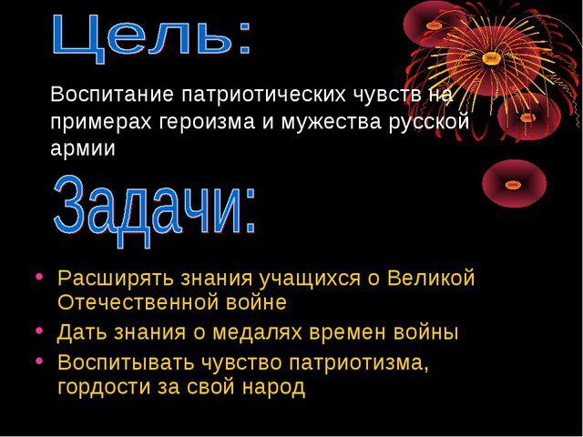 Воспитание патриотических чувств на примерах героизма и мужества русской арми...