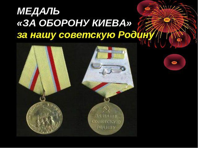 МЕДАЛЬ «ЗА ОБОРОНУ КИЕВА» за нашу советскую Родину