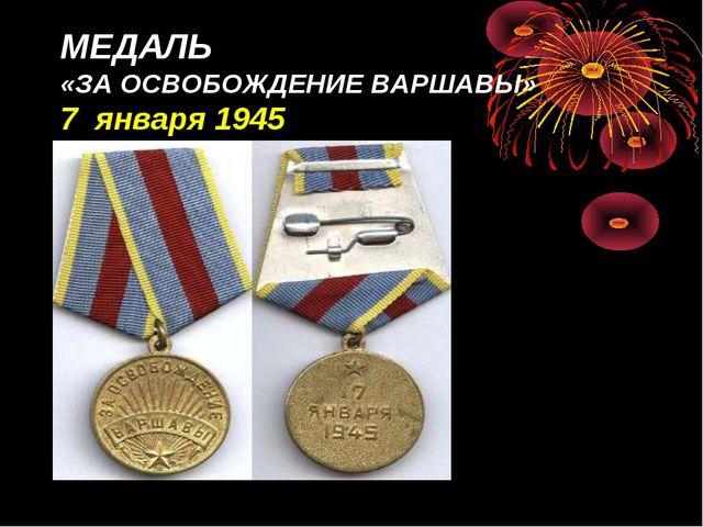 МЕДАЛЬ «ЗА ОСВОБОЖДЕНИЕ ВАРШАВЫ» 7 января 1945