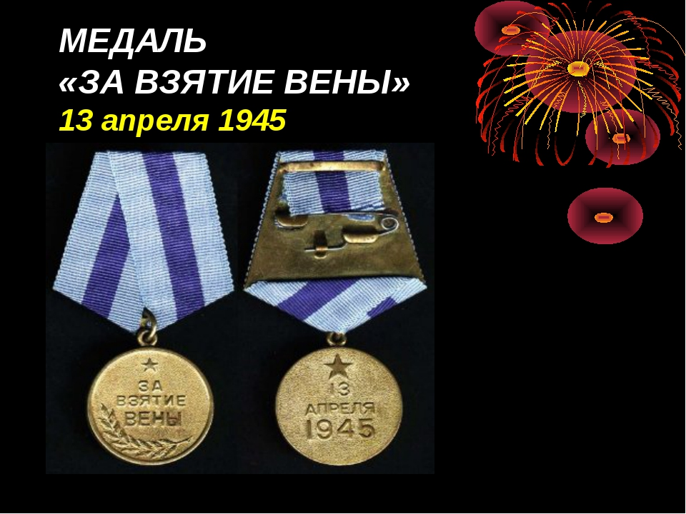 МЕДАЛЬ «ЗА ВЗЯТИЕ ВЕНЫ» 13 апреля 1945