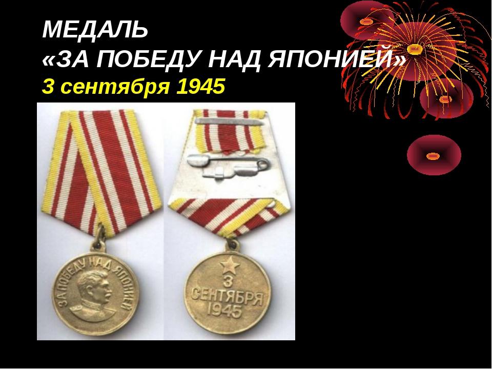 МЕДАЛЬ «ЗА ПОБЕДУ НАДЯПОНИЕЙ» 3 сентября 1945