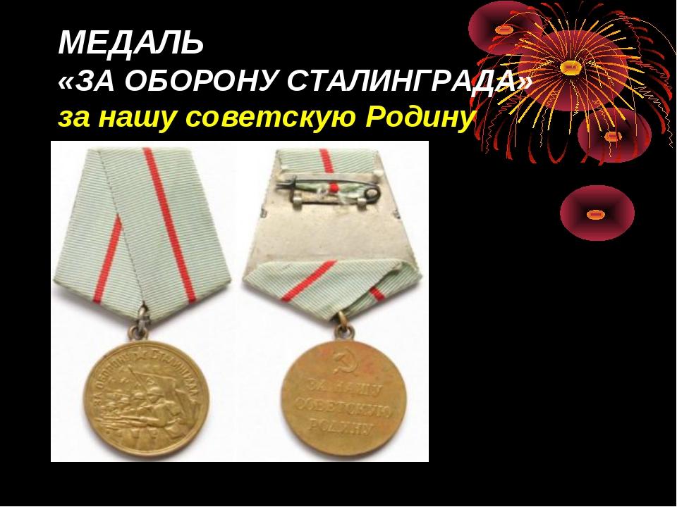 МЕДАЛЬ «ЗА ОБОРОНУ СТАЛИНГРАДА» за нашу советскую Родину