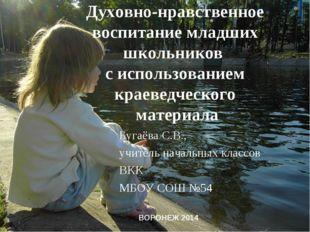 Духовно-нравственное воспитание младших школьников с использованием краеведче