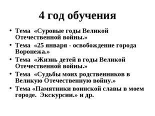 Тема «Суровые годы Великой Отечественной войны.» Тема «25 января - освобожден