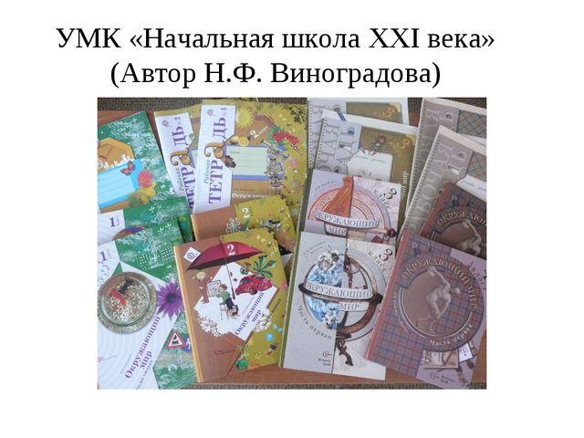 УМК «Начальная школа XXI века» (Автор Н.Ф. Виноградова)