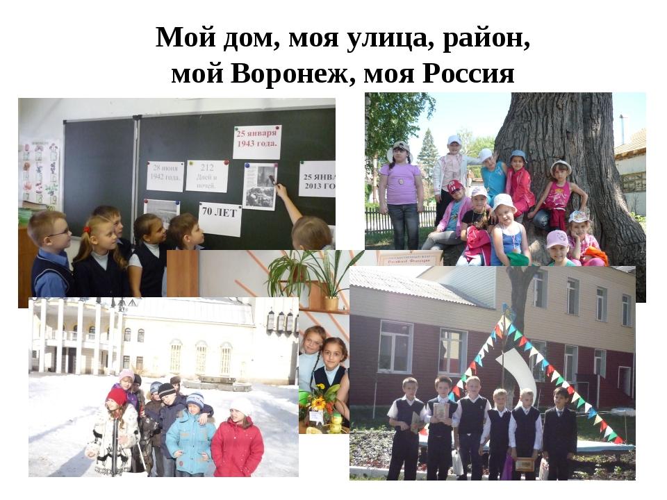 Мой дом, моя улица, район, мой Воронеж, моя Россия