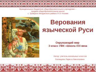 Верования языческой Руси Окружающий мир 3 класс УМК «Школа XXI века Автор: у