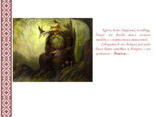Кроме благ, даруемых человеку, дикий лес всегда таил немало загадок и смерте