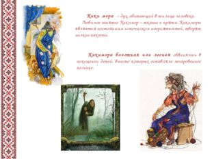 Кики́мора– дух, обитающий в жилище человека. Любимое занятие Кикимор– тка
