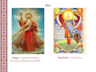 Боги Сварог - верховный владыка Вселенной, родоначальник богов. Даждьбог – бо