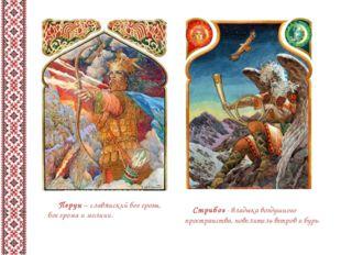 Перун – славянский бог грозы, бог грома и молнии. Стрибог- владыка воздушно