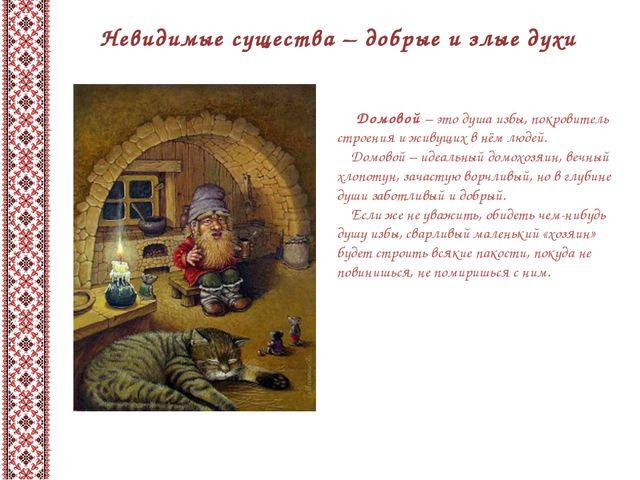 Домовой – это душа избы, покровитель строения и живущих в нём людей. Домовой...