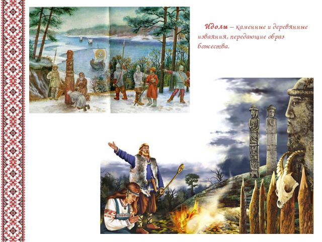 Идолы– каменные и деревянные изваяния, передающие образ божества.