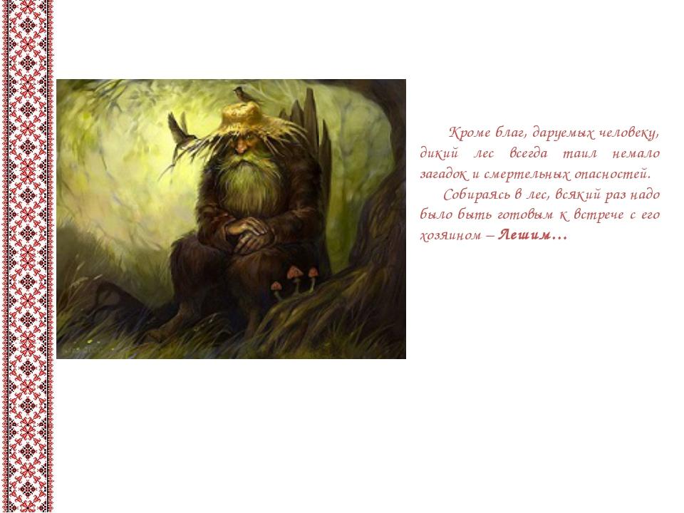 Кроме благ, даруемых человеку, дикий лес всегда таил немало загадок и смерте...
