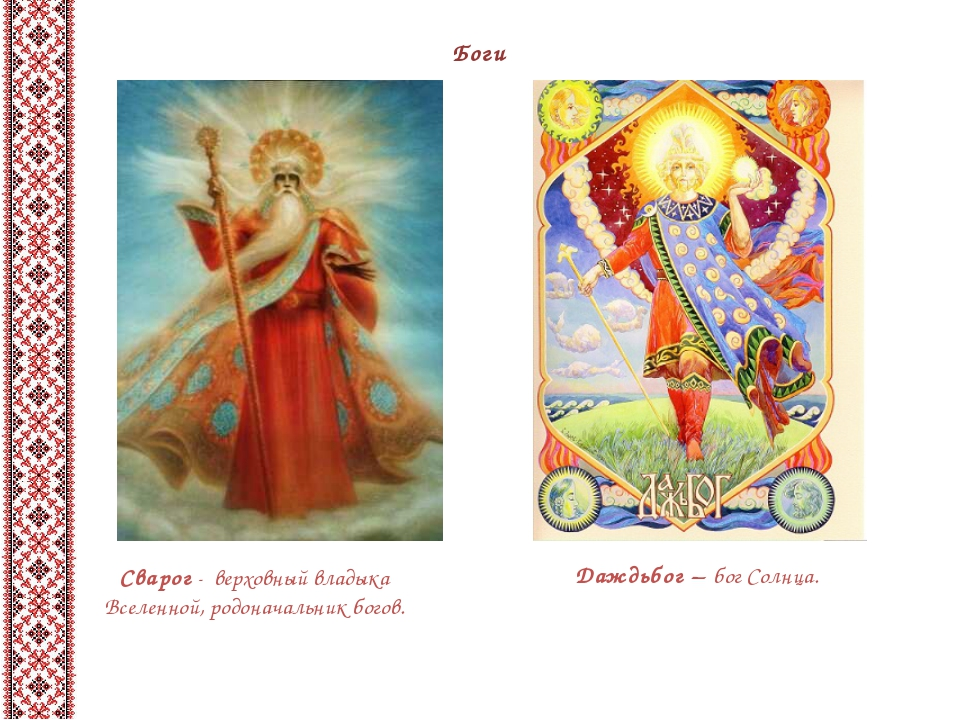 Боги Сварог - верховный владыка Вселенной, родоначальник богов. Даждьбог – бо...