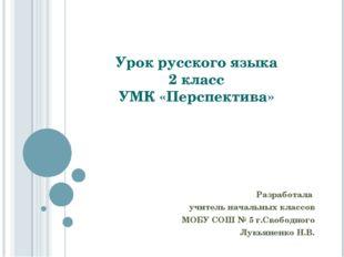 Урок русского языка 2 класс УМК «Перспектива» Разработала учитель начальных к