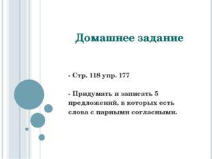 - Стр. 118 упр. 177 - Придумать и записать 5 предложений, в которых есть сло