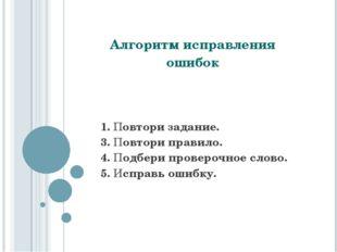1. Повтори задание. 3. Повтори правило. 4. Подбери проверочное слово. 5. Исп