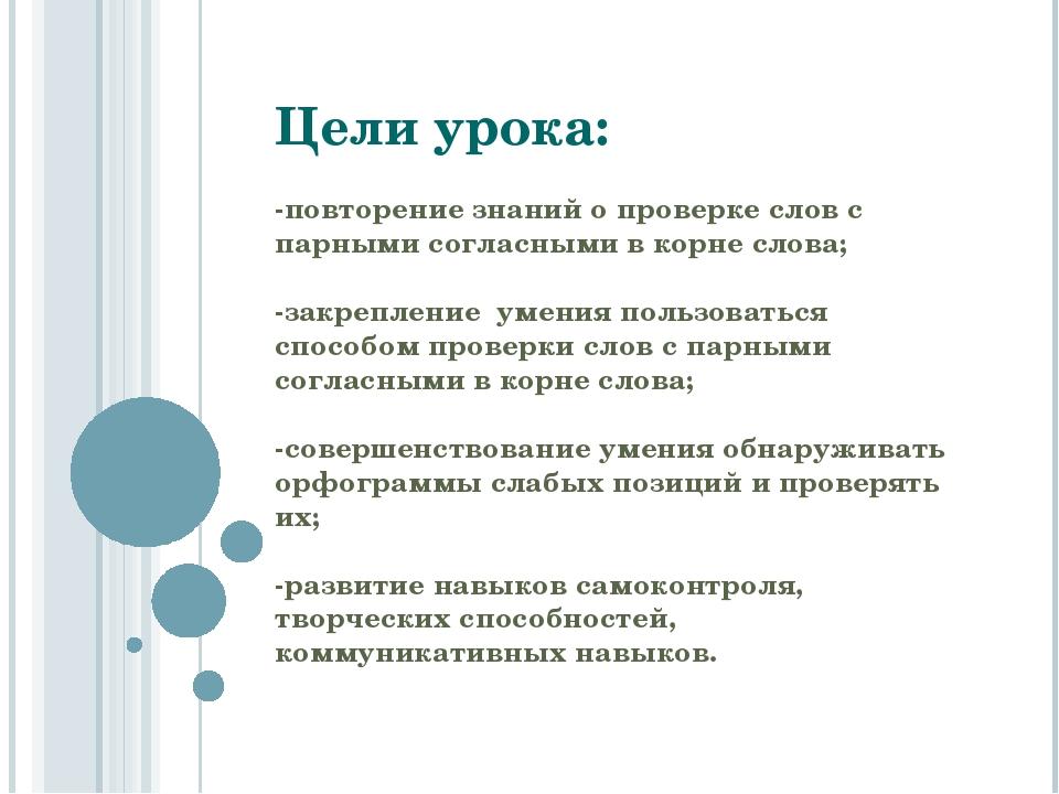 Цели урока: -повторение знаний о проверке слов с парными согласными в корне с...