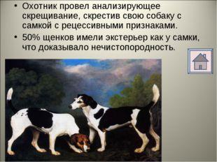 Охотник провел анализирующее скрещивание, скрестив свою собаку с самкой с рец