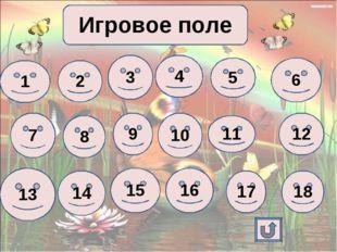 Игровое поле 1 2 3 4 5 6 8 9 10 12 7 14 16 17 18 15 13 11