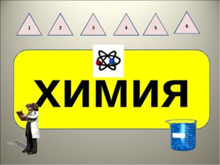 химия 1 2 3 4 5 6