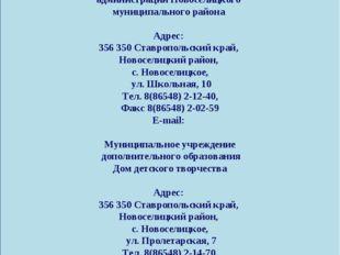 Наши контакты Отдел образования администрации Новоселицкого муниципального р