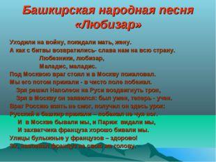 Башкирская народная песня «Любизар» Уходили на войну, покидали мать, жену. А