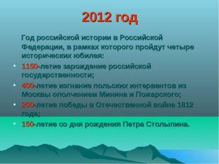 2012 год Год российской истории в Российской Федерации, в рамках которого про