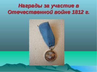 Награды за участие в Отечественной войне 1812 г.