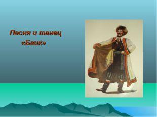 Песня и танец «Баик»